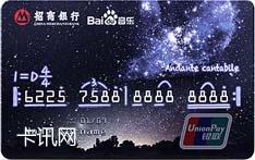 招商银行百度音乐联名信用卡(银联版-普卡)