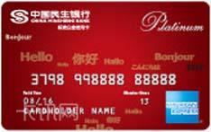 民生银行全币种白金信用卡(美国运通版-标准白金卡)