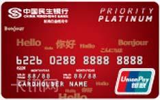 民生银行全币种白金信用卡(银联版-标准白金卡)