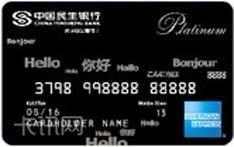 民生银行全币种白金信用卡(美国运通版-豪华白金卡)