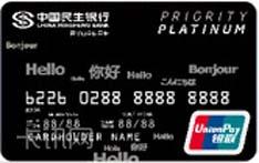 民生银行全币种白金信用卡(银联版-豪华白金卡)