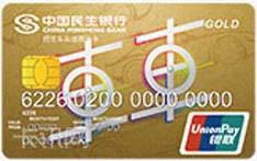 民生银行车车信用卡(经典版-金卡)