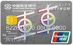 民生银行车车信用卡(经典版-标准白金卡)
