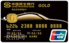 民生银行车车信用卡(卓越版-金卡)