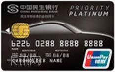 民生银行车车信用卡(卓越版-标准白金卡)