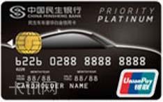 民生银行车车信用卡(卓越版-豪华白金卡)