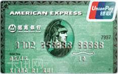 招商银行美国运通百夫长信用卡(绿卡)