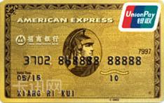 招商银行美国运通百夫长信用卡(金卡)
