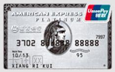 招商银行美国运通百夫长信用卡(白金卡)