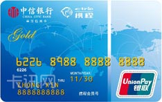 中信银行携程联名信用卡(银联版-金卡)