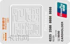 平安银行精英白金信用卡(银联版)