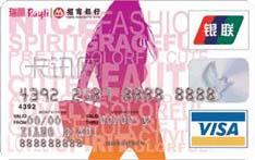 招商银行瑞丽联名信用卡(VISA版-普卡)