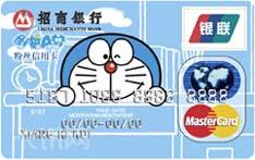 招商银行哆啦A梦粉丝信用卡(神奇现身-标准版)