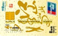 光大银行旅游主题IC信用卡(金卡)