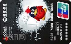 招商银行QQ会员联名信用卡(黑版-普卡)