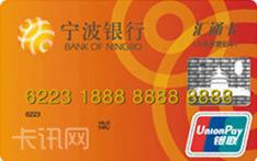宁波银行汇通标准信用卡(银联版-普卡)