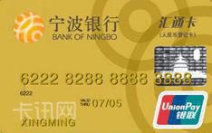 宁波银行汇通标准信用卡(银联版-金卡)