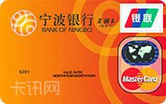 宁波银行汇通标准信用卡(万事达版-普卡)