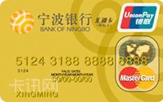 宁波银行汇通标准信用卡(万事达版-金卡)