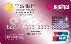 宁波银行汇通银泰联名信用卡(银联版-普卡)