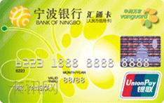 宁波银行汇通华润万家信用卡(银联版-普卡)