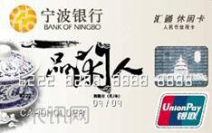 宁波银行汇通休闲信用卡(银联版-普卡)