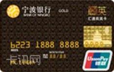 宁波银行汇通商英信用卡(银联版-金卡)