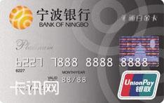 宁波银行汇通标准信用卡(银联版-白金卡)