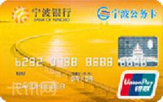 宁波银行公务卡(金卡)