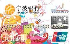 宁波银行汇通香港旅游信用卡(普卡)
