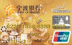 宁波银行汇通香港旅游信用卡(银联版-金卡)