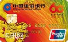 建设银行60周年行庆纪念版龙卡信用卡(金卡)