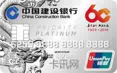 建设银行60周年行庆纪念版龙卡信用卡(白金卡)