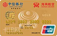 中信银行海航联名信用卡(银联版-金卡)