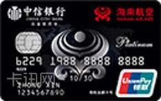 中信银行海航联名信用卡(银联版-白金卡)