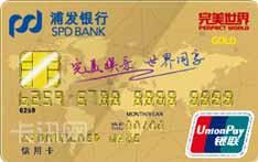 完美世界浦发银行联名信用卡(标准版-金卡)