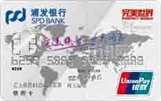 完美世界浦发银行联名信用卡(标准版-白金卡)