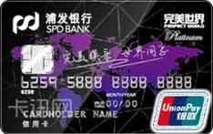 完美世界浦发银行联名信用卡(标准版-尊享白金卡)
