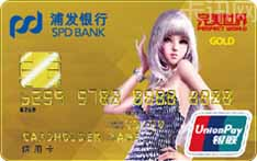 完美世界浦发银行联名信用卡(TOUCH舞动全城版-金卡)