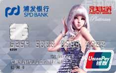 完美世界浦发银行联名信用卡(TOUCH舞动全城版-标准白金卡)