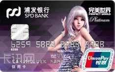 完美世界浦发银行联名信用卡(TOUCH舞动全城版-尊享白金卡)