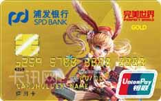 完美世界浦发银行联名信用卡(神鬼幻想版-金卡)
