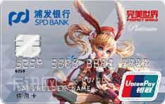 完美世界浦发银行联名信用卡(神鬼幻想版-标准白金卡)