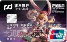 完美世界浦发银行联名信用卡(神鬼幻想版-尊享白金卡)