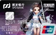 完美世界浦发银行联名信用卡(神雕侠侣版-尊享白金卡)