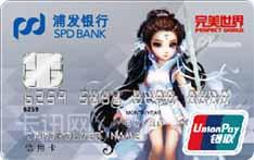 完美世界浦发银行联名信用卡(神雕侠侣版-标准白金卡)