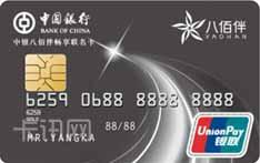 中银八佰伴畅享联名信用卡(银联版-金卡)