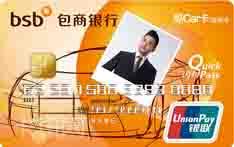 包商银行酷车卡信用卡(爱车酷照版-普卡)