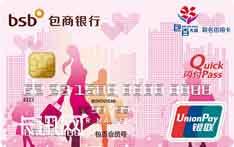 包商银行包百联名信用卡(女版-普卡)