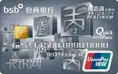 包商银行商赢通信用卡(白金卡)